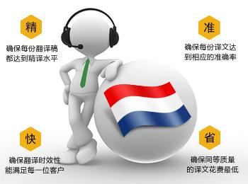荷兰语翻译