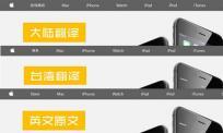 iPhone6翻译竞赛在两地发布 大陆又输了
