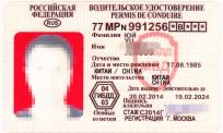 俄语驾照翻译模板