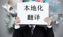 什么是本地化翻译