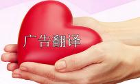 文化交际视角的商广告翻译