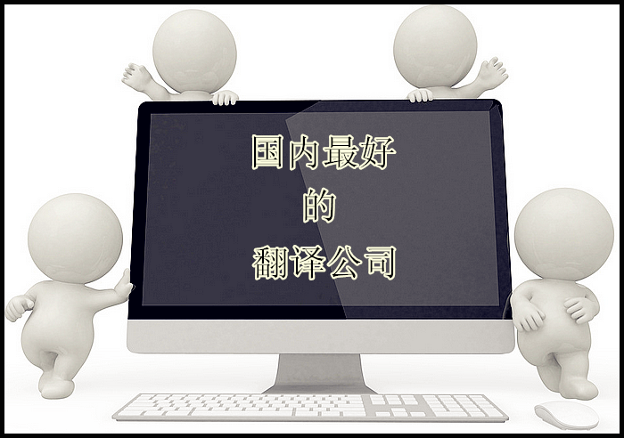 广州翻译公司