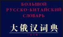 字典上查不到的俄语术语的词义处理方法