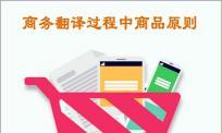 商务翻译过程中商品原则
