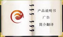 企业产品说明书、广告及简介翻译工作