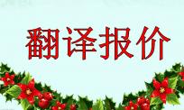 选择北京翻译公司大多注重翻译报价