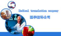 适合自己的医学翻译公司才是最好的