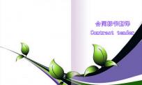 合同标书翻译都需要遵循哪些原则和注意要求