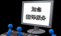 翻译公司擅长加急翻译服务