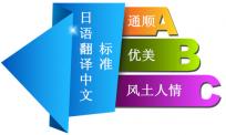 日语翻译中文的标准有哪些