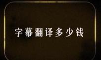 北京字幕翻译多少钱