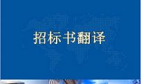 招标书翻译应该需要注意哪些事项