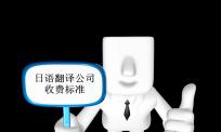 日语翻译公司是如何收费的
