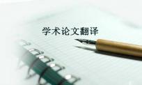 学术论文翻译注意事项