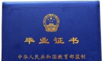 学士学位文凭/毕业证翻译样稿(英译中)