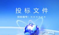 为某公司提供投标文件英语翻译成中文