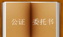 为个人提供公证委托书翻译(英语翻译)