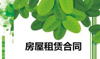房屋租赁合同翻译模板(中译英)