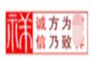 北京市君全律师事务所