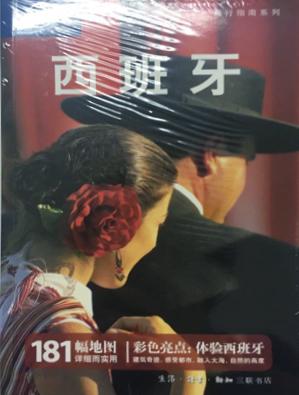 西班牙图书