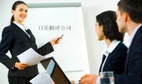 中日贸易交流频繁促进日语翻译公司发展