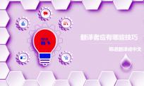 韩语翻译成中文时,翻译者应有哪些技巧