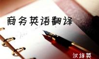 商务英语翻译方面的翻译技巧