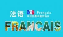 翻译公司如何做好法语口译