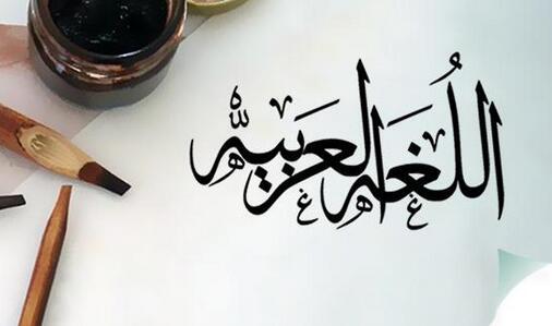 阿拉伯语口译翻译