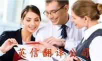 翻译公司商务口译翻译应该注意的问题