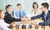 北京朝阳区翻译公司哪家好