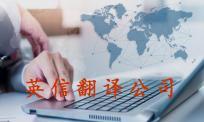 翻译公司收费标准具体指什么