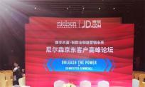 为上海《尼尔森京东客户高峰论坛》提供同声传译服务