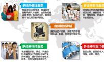 专业翻译公司的经营范围有哪些