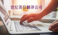 正规翻译公司翻译流程是怎样的