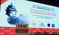 为《2017亚洲跨境投资洞见峰会--北京》提供同声传译服务