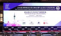 为2018年投资峰会提供同传翻译服务