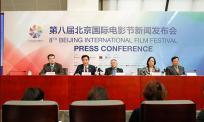 2018北京国际电影节开幕时间及地点