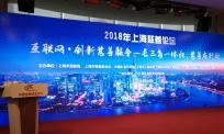 为《2018上海慈善论坛》提供中英同传翻译及同传设备